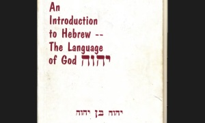 An Introduction To Hebrew The Language Of God